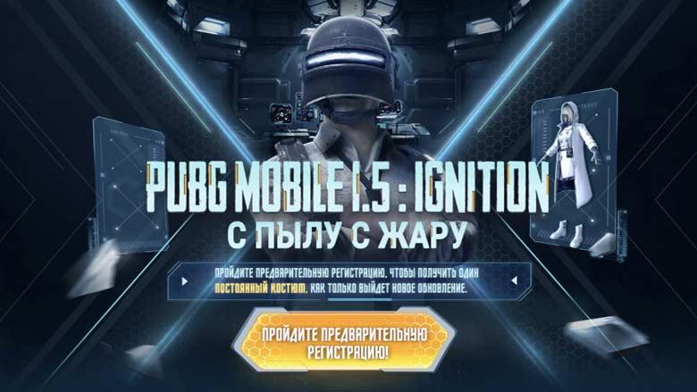 Костюм Галактический посол PUBG Mobile