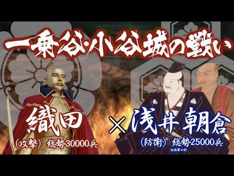 『一乗谷城の戦い』の動画を楽しもう!