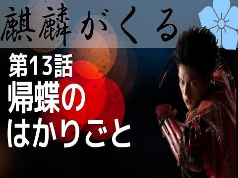『赤塚の戦い』の動画を楽しもう!