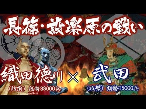 『長篠の戦い』の動画を楽しもう!