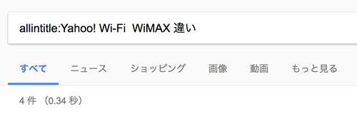 「Yahoo! Wi-Fi WiMAX 違い」でオールインタイトル検索をした図(4件ヒット)