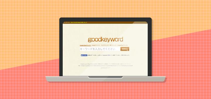 goodkeywordを使って検索されやすいキーワードを探そう