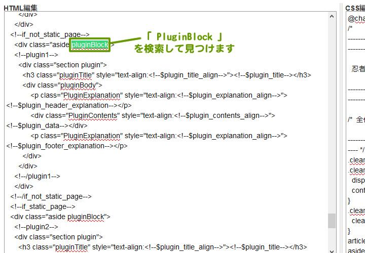 忍者ブログのテンプテートHTML編集画面。PluginBlockというクラス名を検索して見つけます