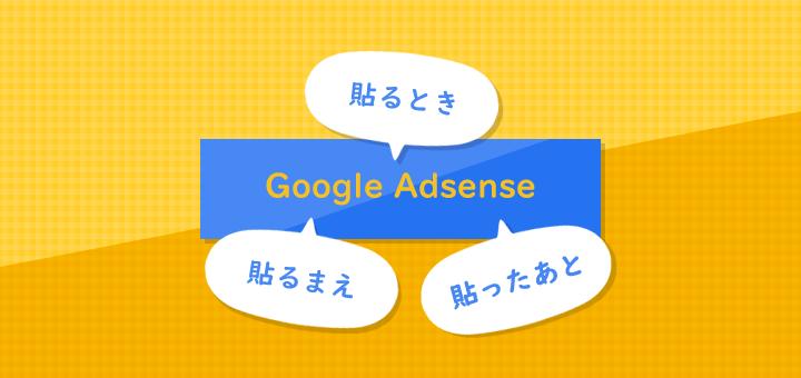 グーグルアドセンスを貼る前におさえておくこと、貼るときに気を付けること、貼ったあとに覚えておくこと