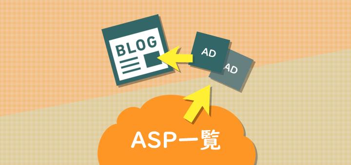 ブログに貼るためのアフィリエイト広告をもらってくるASPの一覧