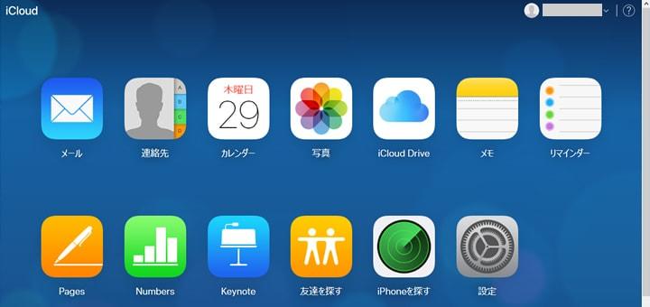 iCloudフォトライブラリのパソコンからログインした画面