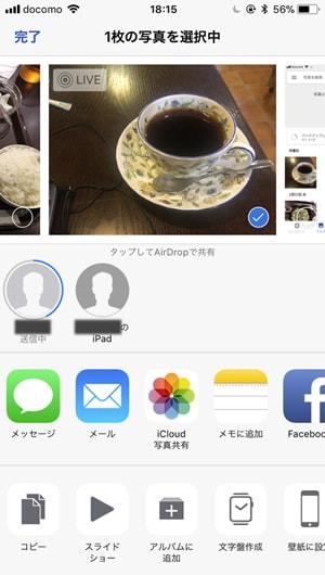 AirDropでスマホからPCに画像を送信するときの画面