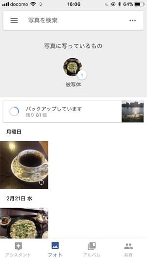 Googleフォトをスマホアプリで使ったときの画面