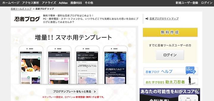 忍者ブログトップページ