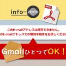 インフォゼロ「このE-mailアドレスは使用できません」解決!捨てアド1つで何度もDL