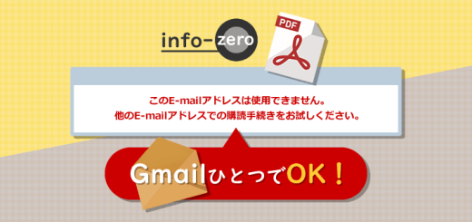 インフォゼロ「このE-mailアドレスは仕様できません。他のE-mailアドレスでの購読手続きをお試しください。」これはGmailひとつで解決!