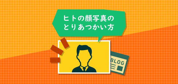ブログにおける人物の顔写真の取り扱い方。著作権、肖像権、パブリシティ権のルール