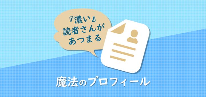 ブログの最初の記事はコレ!自己紹介で書くことの例と面白い作成方法
