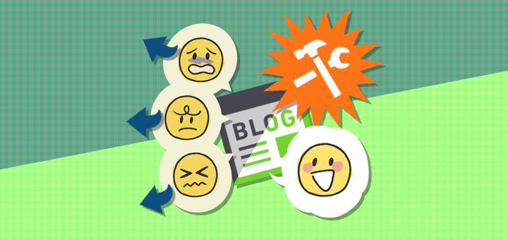 離脱率を下げる、読まれるブログ記事にする方法