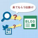 ブログが検索にヒットしやすいコツ&検索順位が上がらないときの対策