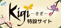 Kigi_banner2.png