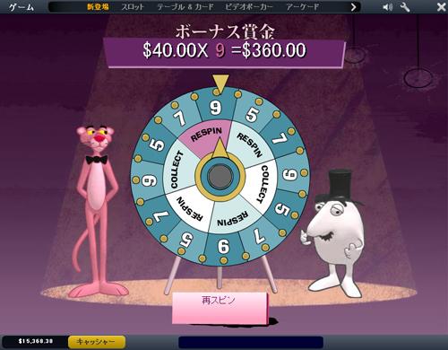 ピンクパンサーをプレイ2