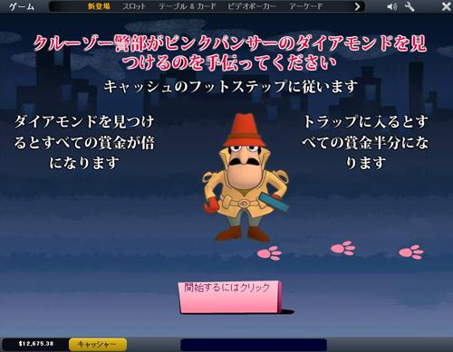 ピンクパンサーをプレイ5