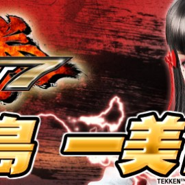 Kazumi Mishima is Tekken 7's next playable character