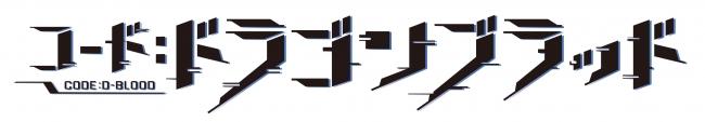 海外で爆発的な人気を誇る超大作近未来RPG『CODE:D-Blood』満を持して日本上陸!さらにクローズドβテスト参加者募集開始!