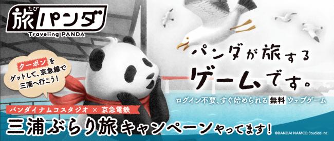 ゆるふわ~なパンダと一緒に旅にでよう 「旅パンダ」と一緒に三浦をおさんぽ『旅パンダ×京急電鉄 三浦ぶらり旅キャンペーン』