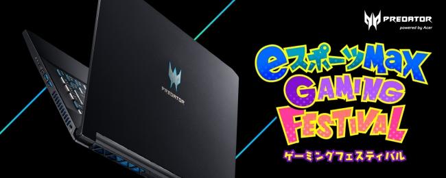 日本エイサーがサポートするTOKYOMX オリジナルゲームイベント「e スポーツMaX GAMING FESTIVAL in Sunshine City」が開催!