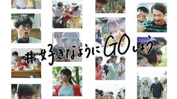 """『ポケモン GO』""""#好きなようにGOしよう""""キャンペーン開始!"""