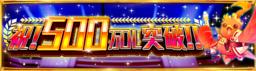 カードゲームアプリ「DUEL MASTERS PLAY'S」500万DL突破!!さらに第2弾カードパック配信決定!