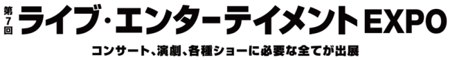JCG、第7回ライブ・エンターテイメントEXPO出展決定