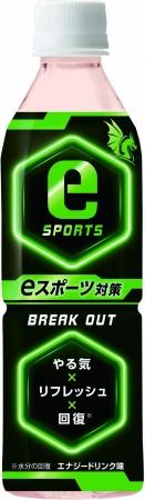 国内初!eスポーツプレイヤー向けペットボトル飲料! 「eスポーツ対策 BREAK OUT」新発売 連続・長時間プレイでも最高のコンディションをキープ!