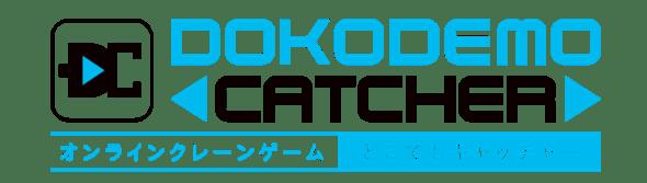 オンラインクレーンゲーム どこでもキャッチャー アプリ版リニューアル!