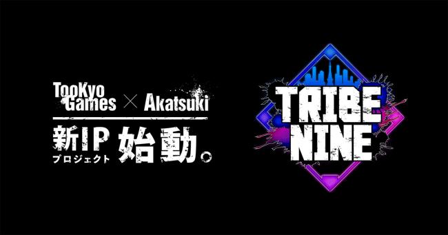 アカツキ×トゥーキョーゲームス新IPプロジェクト「TRIBE NINE(トライブナイン)」を制作開始〜ティザーサイト・コンセプトムービーを公開〜