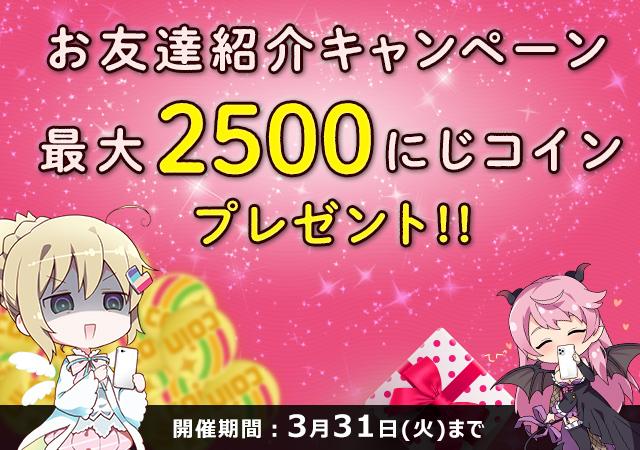 ゲームプラットフォーム『DLsiteにじGAME』、最大2500円相当のにじコインが手に入る招待キャンペーンを開催!