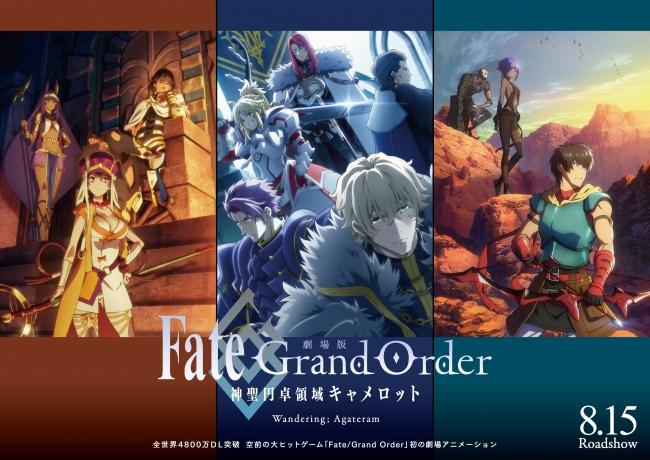 『劇場版 Fate/Grand Order -神聖円卓領域キャメロット-』前編「Wandering; Agateram」 公開日・主題歌・第2弾特報・前編CV&キャラクター立ち絵を解禁