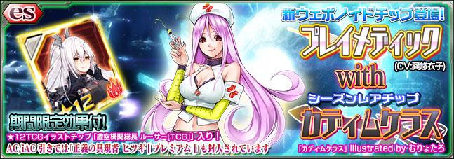 『ファンタシースターオンライン2 es』esスクラッチ「プレイメディック with カディムケラス」が再登場!