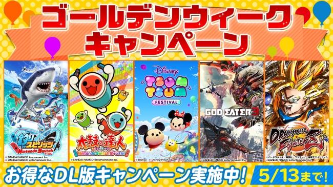 Nintendo Switch™「バンダイナムコ ゴールデンウィークセール」人気タイトルのダウンロード版をお求めになりやすい価格で販売中!じっくり遊べるゲームで、アソビきれないゴールデンウィークを!