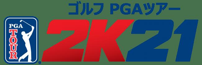『ゴルフ PGAツアー® 2K21』 8月21日(金)全世界でティーオフ
