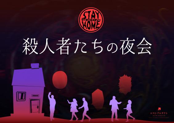 【コロナに負けるな!】新商品「殺人者たちの夜会」5/15発売。マーダーミステリーゲームで「お家で過ごそう」キャンペーン!3週連続オンラインマーダーミステリー発売、第三弾!