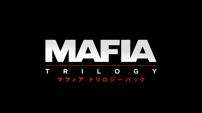 2Kが『マフィア トリロジーパック』を発表、名作を完全版に