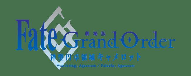 『劇場版 Fate/Grand Order -神聖円卓領域キャメロット-』坂本真綾による前編「Wandering; Agateram」 主題歌タイトル決定