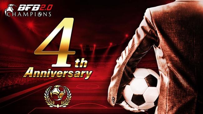 思考型シミュレーションサッカーゲーム『BFBチャンピオンズ2.0~Football Club Manager~』4周年キャンペーン開催!