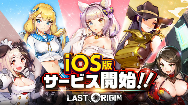 次世代美少女×戦略RPG『ラストオリジン』iOS版のサービス開始!! SS級バイオロイドなどの豪華報酬がもらえるログインプレゼントキャンペーンも開催!