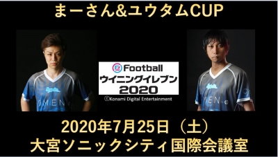 TEAM HYDEとFusion、eFootball ウイニングイレブン 2020『まーさんユータムCUP』を埼玉県のソニックシティで開催!