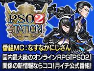 『PSO2 STATION!+ ('20/8/7)』8月7日(金)20時30分より放送!
