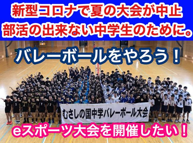 【日本初のオンライン一般公開!】練習や試合、部活の出来ない中学バレーボーラーに「夢」と「希望」を与えたい!9月5日(土)決勝戦を日本初のオンライン一般公開でバレーボールeスポーツ大会を開催!