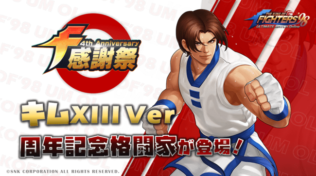 『THE KING OF FIGHTERS '98 ULTIMATE MATCH Online』4周年記念イベント開催!