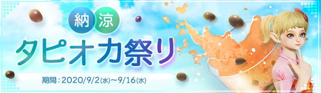 超大型MMORPG『ArcheAge(アーキエイジ)』 ゲーム内で「タピオカドリンク」が楽しめる!「納涼タピオカ祭り」開催