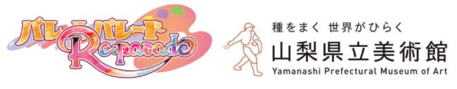 9/12(土)~ 『パレットパレード リパレード』、山梨県立美術館とコラボイベント開始!特別展「クールベと海」・ミレーのコレクション展×クールべ・ミレーの期間限定シナリオイベント