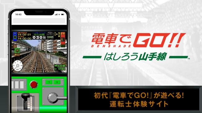 電車運転士体験ゲームの最新作「電車でGO!!はしろう山手線」の発売決定を記念して、初代「電車でGO!」が遊べる!スマートフォン向け 運転士体験サイトを公開!