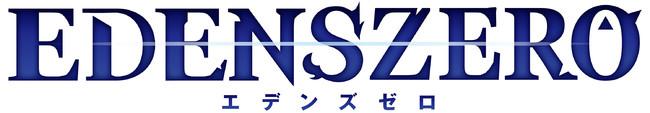 真島ヒロの人気SF漫画『EDENS ZERO』のゲーム化決定!9月26日(土)の「東京ゲームショウ2020 オンライン」公式番組にてゲーム化とテレビアニメの新情報を続々解禁予定!!